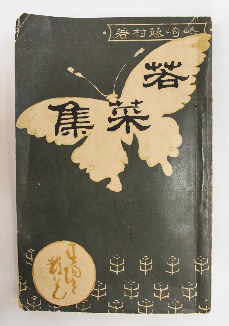 Wakanashu Book of Poetry Image © Toson Memorial Museum