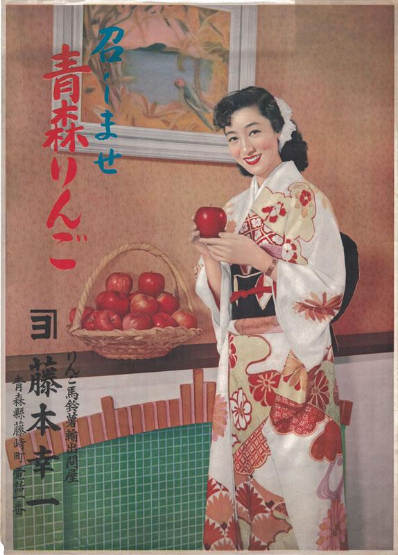 画像/りんご宣伝ポスター/青森県立郷土館 Will you have an Aomori apple © Aomori Prefectural Museum