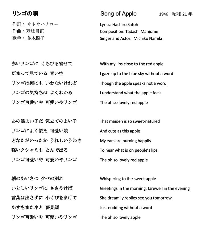 Song of Apple